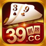 39cc棋牌下载最新版