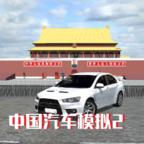 中国汽车模拟2无限金币版