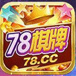 78棋牌游戏中心手机版
