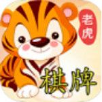 老虎棋牌app