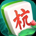 杭州麻将app