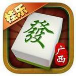 桂乐广西麻将软件