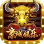 京城娱乐app官网版