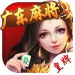 皇牌广东麻将app