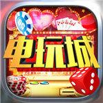1314电玩城app安卓版