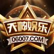 天神娱乐棋牌游戏官网版