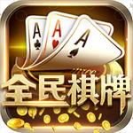 全民棋牌2021官方网站版