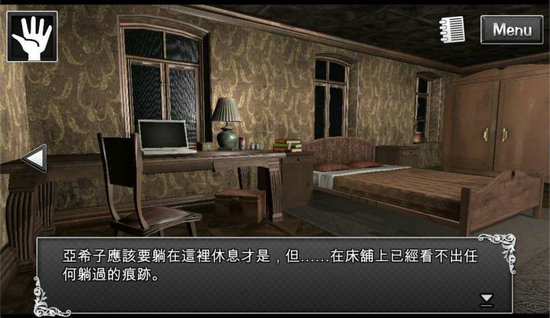古董旅店游戏