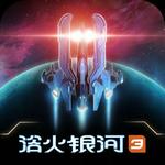 浴火银河3汉化版