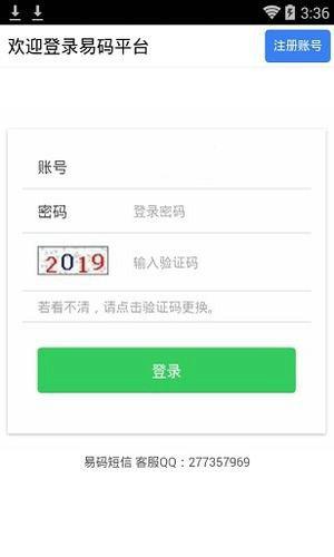 易码短信验证码平台app最新版