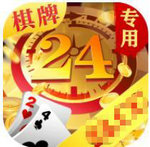24vip棋牌官网版