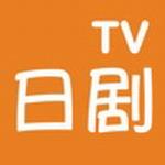 日剧tv下载app安卓版