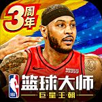 nba篮球大师内购版