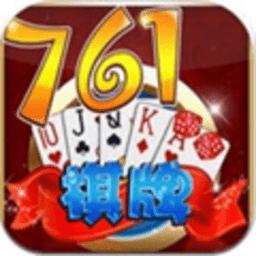 761棋牌苹果版