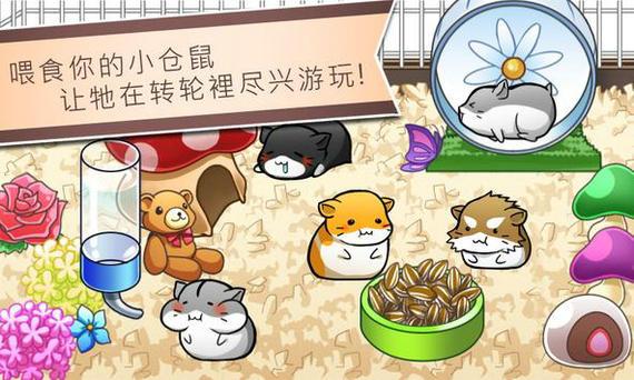 仓鼠的日常游戏下载