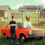 俄罗斯乡村模拟器3D中文版