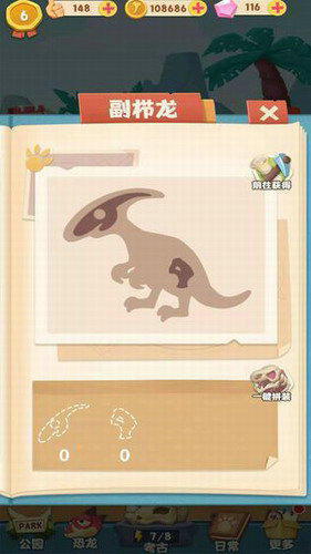 挂机养恐龙破解版