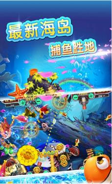 牛魔王捕鱼游戏平台手机版