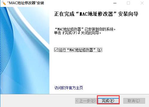 mac地址修改器电脑版