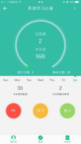 省心英语新概念英语官方版app