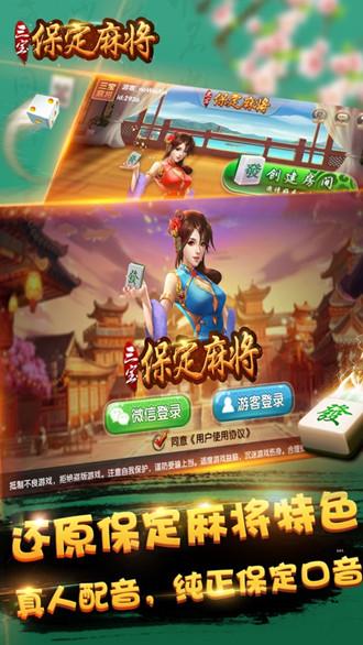 三宝保定麻将官方下载安卓版