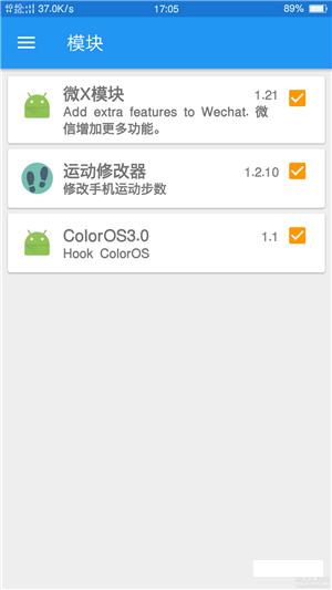 微x模块最新版官方下载