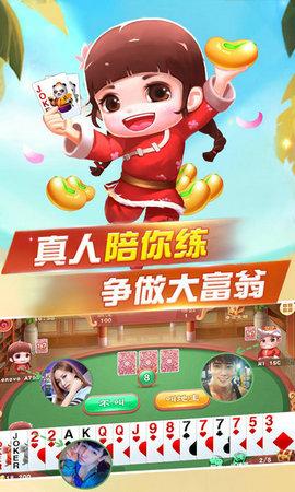 闽东棋牌手机版