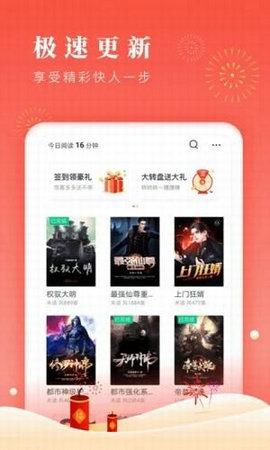 铅笔小说官方app下载手机版