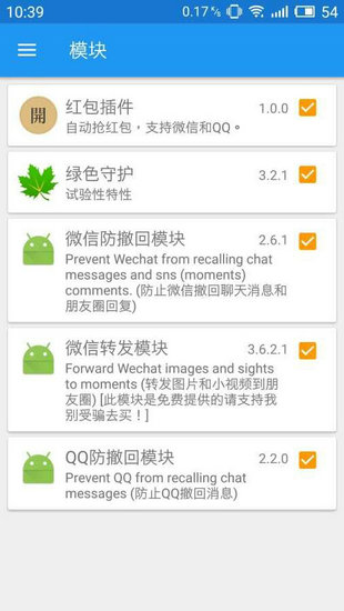 xposed框架下载最新