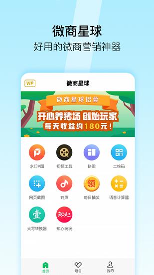 微商截图王安卓免费版