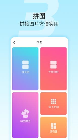 微商截图王7.9破解版