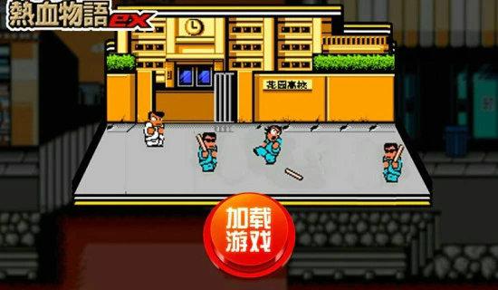 热血物语中文版