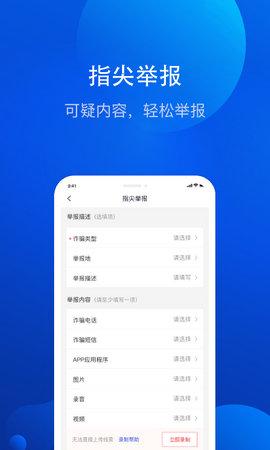 全民反诈app官网版