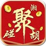 湘聚棋牌最新安卓版