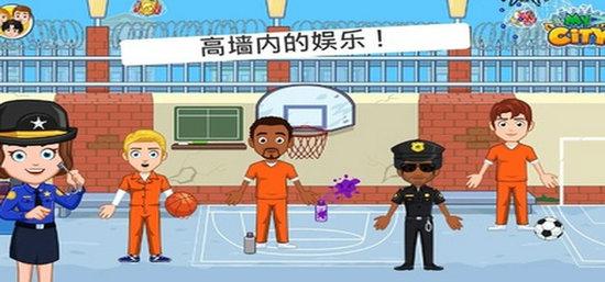 我的城市监狱内购破解版