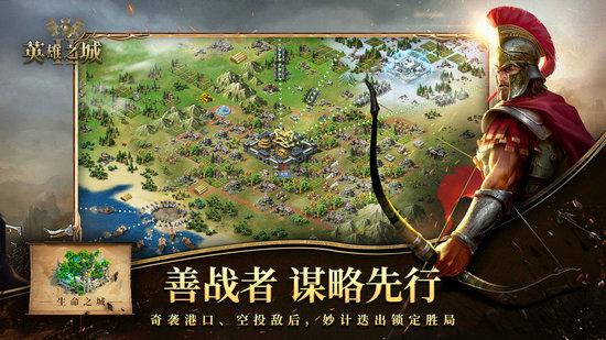 英雄之城2下载