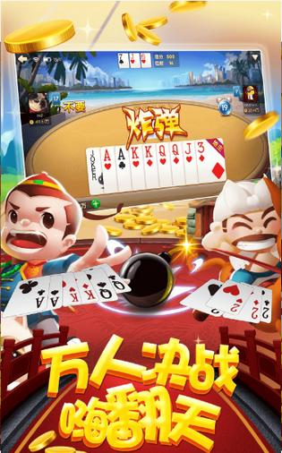 小地棋牌app官方版