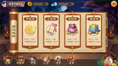 鑫城棋牌手机版