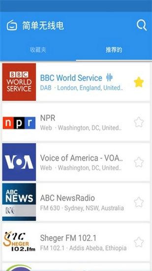 全球收音机app中文版