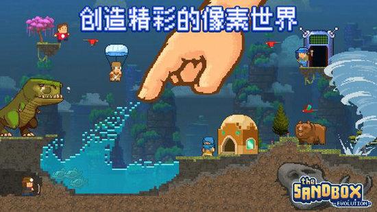 沙盒进化2中文版下载