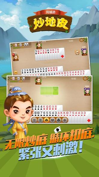 炒地皮棋牌官方最新版
