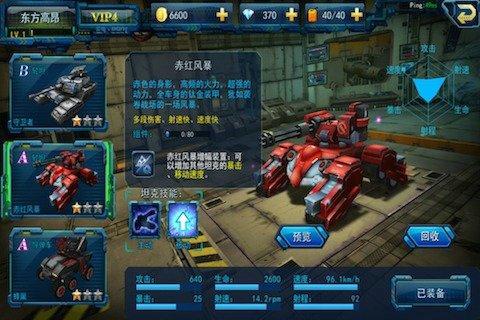 坦克突击游戏下载