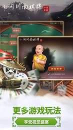 宜宾麻将小闲川南棋牌手机版
