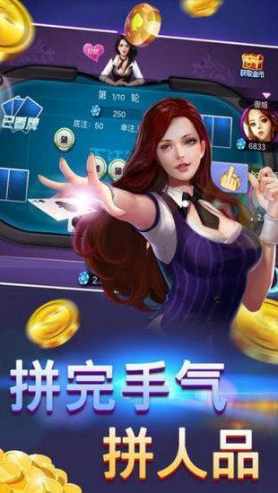 新人注册下载送彩金的棋牌游戏app