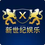 新世纪娱乐app最新版