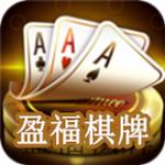 盈福棋牌官方网苹果版