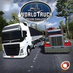 世界卡车模拟器全车解锁中文版