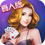 鑫豪棋牌app安卓版