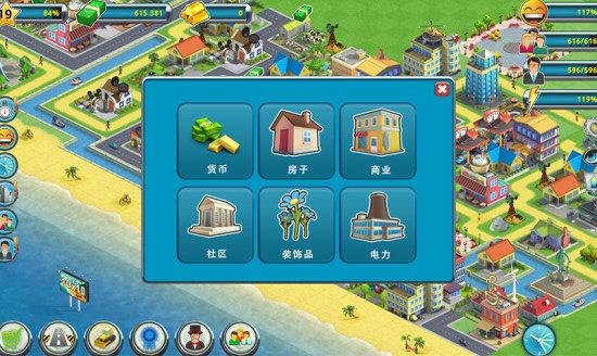 城市岛屿2无限金币钻石版