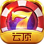 云顶娱乐app免费下载苹果版